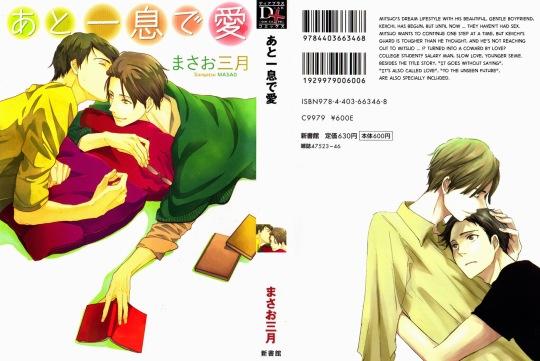 ato_hitoiki_ch1_cover